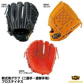 【あす楽対応】ゼット(ZETT) BRGB30050 軟式用グラブ(二塁手・遊撃手用) プロステイタス 10%OFF 野球用品 グローブ 2020SS