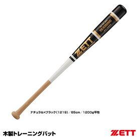 ゼット(ZETT) BTT14685H 木製トレーニングバット 実打撃可能 25%OFF 野球用品 2019SS