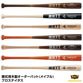 <受注生産>ゼット(ZETT) BWT140 硬式用木製オーダーバット(北米産ハードメイプル) プロステイタス 10%OFF 野球用品 2021SS