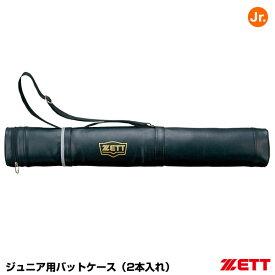 ゼット(ZETT) BC772J ジュニア用バットケース(2本入れ) 20%OFF 野球用品 2020SS