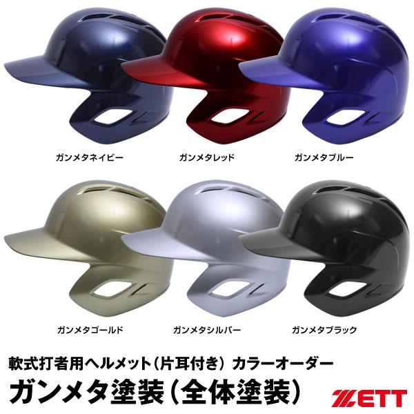 <受注生産>ゼット(ZETT) BHL307 軟式打者用ヘルメット(片耳用) ガンメタリック カラーオーダー 野球用品 2019SS