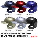 <受注生産>ゼット(ZETT) BHL307 軟式打者用ヘルメット(片耳用) カラーオーダー ガンメタリック 全体塗装 …
