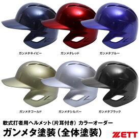 <受注生産>ゼット(ZETT) BHL307 軟式打者用ヘルメット(片耳用) カラーオーダー ガンメタリック 全体塗装 野球用品 2020SS