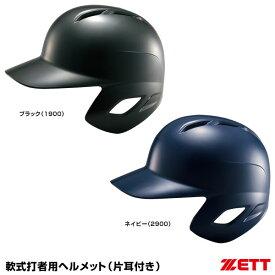 ゼット(ZETT) BHL307 軟式打者用ヘルメット(片耳付き) 25%OFF 野球用品 2019SS