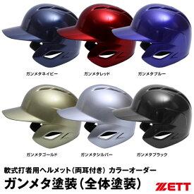 <受注生産>ゼット(ZETT) BHL370 軟式打者用ヘルメット(両耳付き) カラーオーダー ガンメタリック 全体塗装 野球用品 2020SS