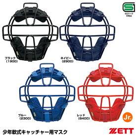 ゼット(ZETT) BLM7111A 少年軟式キャッチャー用マスク 25%OFF 野球用品 2019SS