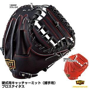 【あす楽対応】ゼット(ZETT) BPROCM920 硬式用キャッチャーミット(捕手用) 小林誠司モデル(読売ジャイアンツ) プロステイタス 10%OFF 野球用品 2021SS