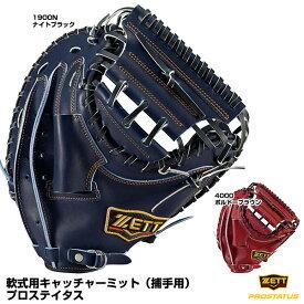 【あす楽対応】ゼット(ZETT) BRCB30012 軟式用キャッチャーミット(捕手用) プロステイタス 10%OFF 野球用品 2021SS