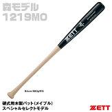 【あす楽対応】ゼット(ZETT)BWT14014硬式用木製バット(ハードメイプル)スペシャルセレクトモデル野球用品2020SS