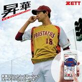 <受注生産>ゼット(ZETT)昇華プリントレイヤーシャツオーダーシミュレーション10%OFF野球用品チームオーダー