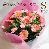【おまかせ】季節の花束Stype誕生日