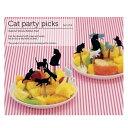 スーパーSALE57%OFF 送料無料 メール便 Abeille パーティピック 猫グッズ 雑貨 可愛い 猫雑貨 ネコ雑貨 キッチン用品 ネコグ…