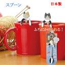 送料無料 メール便 【日本製】燕市製 カップのフチにかけられる♪コーヒースプーンネコ 猫グッズ 雑貨 可愛いネコグッズ キッチ…