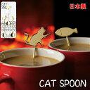 送料無料 メール便 【日本製】燕市製 キャットスプーン3pc 猫グッズ 猫雑貨 ネコ雑貨 可愛い ネコグッズ キッチン用品