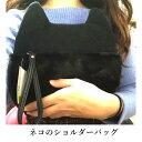 送料無料 メール便 ネコ型ファー切替ショルダー 黒ショルダーバッグ 猫グッズ ネコグッズ 可愛い かわいい カワイイ 猫雑貨 ネコ雑貨 …