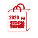 送料無料 福袋 2020円 予約商品 猫雑貨