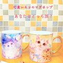 送料無料 マグカップ 猫グッズ 雑貨 キッチン雑貨 コップ ねこ ネコグッズ 可愛い とことこサーカス