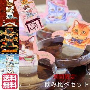 ホワイトデー お返し 早割 2021 かわいい 猫 チョコ チョコレート 紅茶 ギフト おしゃれ 紅茶ギフト 紅茶セット ティーバッグ 飲み比べ セット 4種類各1セット アールグレイ メイプル メープル