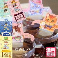 メール便送料無料カップの縁にひっかけるティーバッグ飲み比べセット4種類各1セットキャットカフェ(アールグレイ・ルイボス)ドッグテラス(アッサム)アクアテリア(フルーハーブティー)猫グッズギフトプレゼント猫雑貨ネコグッズ紅茶