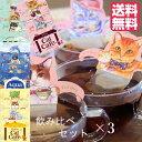 御中元 お中元 父の日ギフト 紅茶 ギフト ティーバッグ かわいい 猫 紅茶ギフト 紅茶セット 無糖 おしゃれ メール便送料無料 飲み比べ …