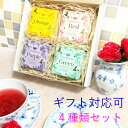 紅茶 ギフト おしゃれ かわいい ノンカフェイン ティーバッグ 送料無料 カラーハーブティー 4種類セット カラフル プレゼント オレンジ…