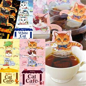 紅茶 ギフト おしゃれ ティーバッグ かわいい メール便送料無料 アールグレイ ルイボスティー メープルティー アップルティー 1種類3セット 猫グッズ 猫雑貨 ネコグッズ ネコ雑貨 紅茶 ねこ