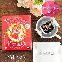 コーヒードリップギフト送料無料おしゃれプレゼントマイルドコーヒーかわいい珈琲猫カフェインレス猫珈ハチワレブラジルアイスコーヒーねこネコ