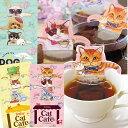 送料無料 メール便 カップの縁にひっかけるティーバッグ キャットカフェ(アールグレイ)2セット 猫グッズ 猫雑貨 ネコグッズ ネ…