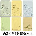 送料無料 メール便 猫の封筒セット(角2サイズ3種類×各1枚・角3サイズ3種類×各1枚 合計6枚入り) A4サイズ B5サイズ 猫グッズ…