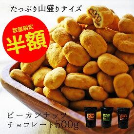 楽天スーパーSALE 半額【大容量ピーカンナッツ500g】一度食べたら止まらない!ピーカンナッツをたっぷり堪能!