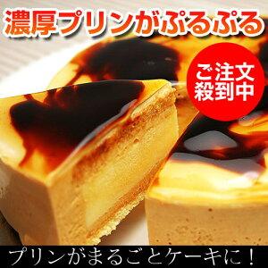 ケーキ プリン 【楽天ランキング5冠達成★プリンケーキ...