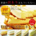 ※ベイクド、抹茶は8月16日以降出荷※訳あり特濃チーズケーキバーデンマーク産高品質BUKOチーズ使用選べる5つの味