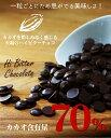 ハイビター粒チョコ一粒食べると幸せ一つ有名チョコ店の精製前の高級クーベルチョコ