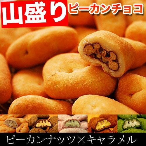 【大容量ピーカンナッツ500g】一度食べたら止まらない!ピーカンナッツをたっぷり堪能!
