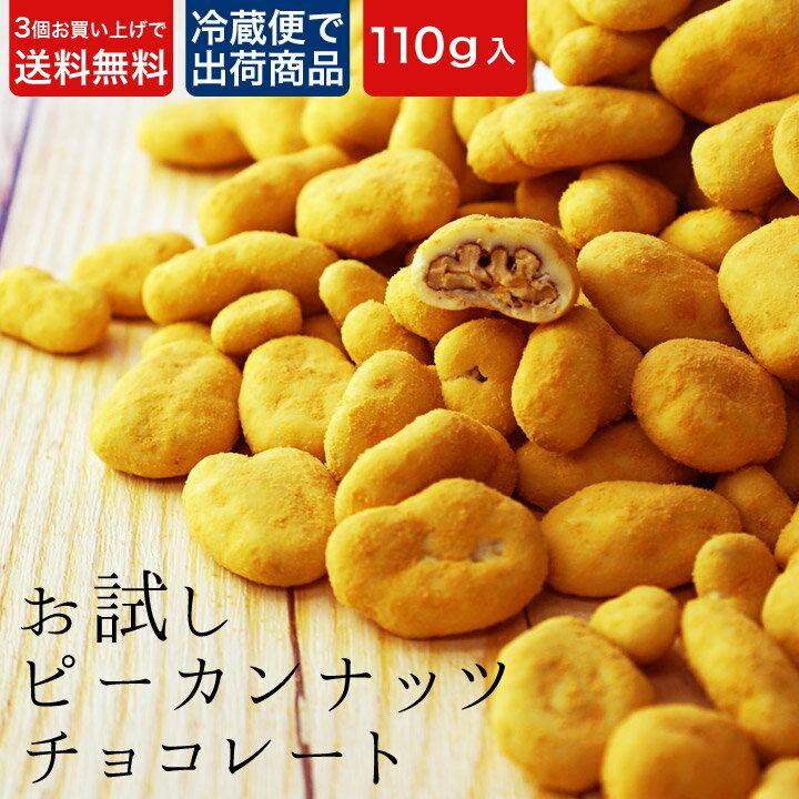 【選べるピーカンナッツチョコレート110g】お試し1000円ふぞろいだから出来るこの価格!1,000円、お試し、ペカン、母の日