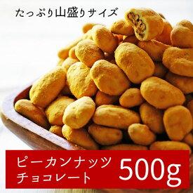 大容量ピーカンナッツ一度食べたら止まらない!ピーカンナッツをたっぷり堪能!ご褒美 友チョコ※キャラメルは賞味期限6月15日まで※