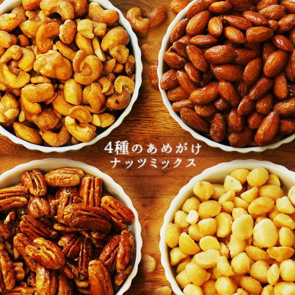 あめがけナッツミックス4種類のナッツをガサッと袋詰めしたお買い得パックアーモンド マカダミアナッツ ピーカンナッツ カシューナッツ