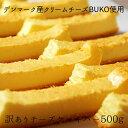 訳あり特濃チーズケーキバーデンマーク産高品質BUKOチーズ使用選べる5つの味