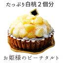 【お姫様のピーチタルト】ジューシーな果汁滴る白桃まるまる2個使用♪ピーチどっさり山盛りタルト!
