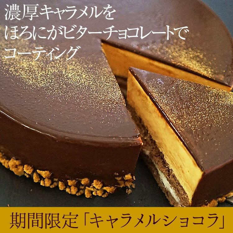 キャラメルショコラ濃厚キャラメルとほろにがビターチョコケーキ チョコレート キャラメル ギフト 誕生日