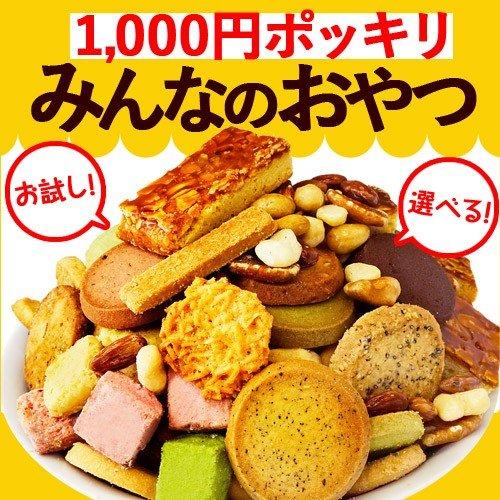 1000円ポッキリみんなのおやつシリーズ お試し クッキー フロランタン あめがけナッツ チュベ・ド・ショコラ