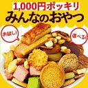 1000円ポッキリみんなのおやつシリーズ お試し クッキー フロランタン※あめがけカシューナッツは8月下旬出荷予定※