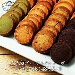訳あり プレミアムクッキー48枚セットバターにこだわりぬいたシェフ特製の絶品クッキー 希少な低水分バターをふんだんに使用した贅沢クッキーがたっぷり大容量!