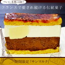 サンマルク5つの食感が楽しめるフランス伝統スイーツケーキ キャラメル ギフト 誕生日