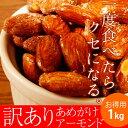 アーモンド 1kg あめがけ 【あめがけアーモンド】【アメ焼きアーモンド】