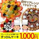 すっぴんケーキ世界にたったひとつのケーキを!【スイーツ】【ギフト】