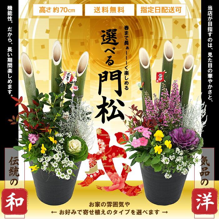 ◎2個セット(1対) 門松 一対 【選べるタイプ】正月飾り 玄関 門松アレンジ 寄せ植え 高さ約70cm 7号鉢植え
