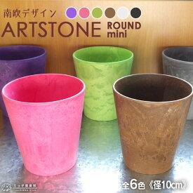 アートストーンラウンドミニ 【径10cmポットカバー】 【 選べるカラー 】
