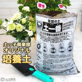園芸の土 『 土一番 』 5リットル
