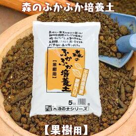 最高級品質!森のふかふか培養土 【 果樹用 】 5リットル